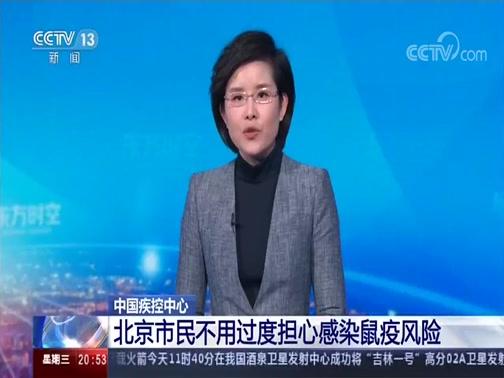 [东方时空]新闻追踪 锡林郭勒盟确诊两例鼠疫病例
