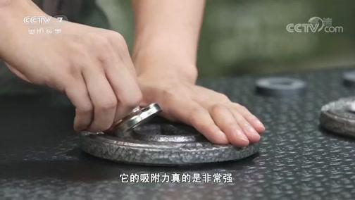 """《军事科技》 20191113 决战元素周期表之——稀土不""""土"""""""