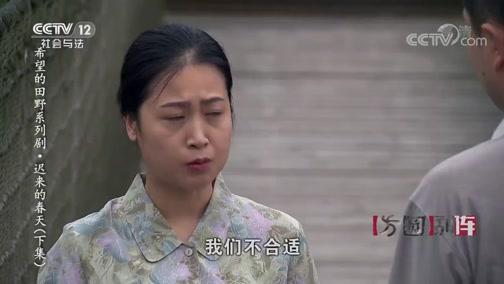 《方圓劇陣》 20191114 希望的田野系列劇?遲來的春天(下集)