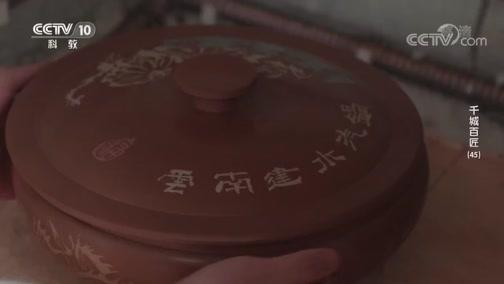 [探索·发现]电窑烧制汽锅