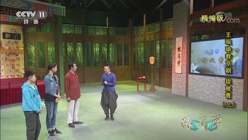 《跟我学》 20191114 王珮瑜教京剧《捉放曹》(三) 精编版