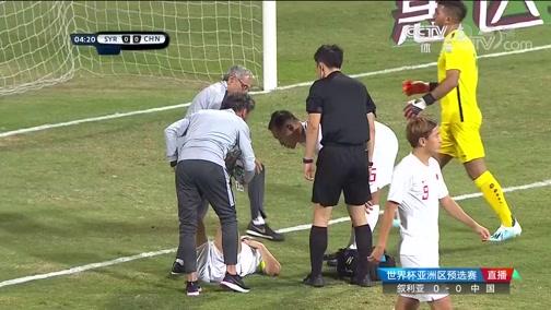 [国足]蒿俊闵与阿勒马相撞