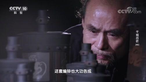 [探索·发现]马成林的得意之作——十二生肖紫陶编钟