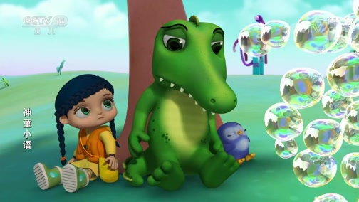 《神童小语》 第70集 鳄鱼和蹦床