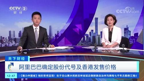[天下财经]阿里巴巴确定股份代号及香港发售价格