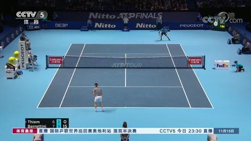 [网球]ATP年终总决赛 无关晋级 蒂姆负于贝雷蒂尼