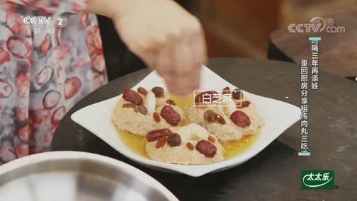 《回家吃饭》 20191115 菌菇丸子汤 香甜蒸丸子 香酥炸丸子 南瓜蒸酿丸子