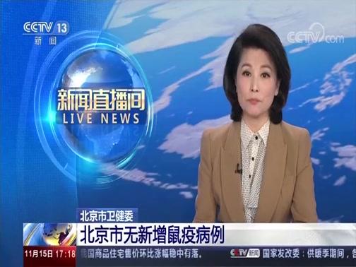 [新闻直播间]北京市卫健委 北京市无新增鼠疫病例