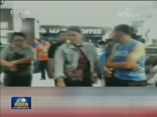 [视频]印尼北马鲁古省附近海域发生7.1级地震