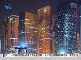 午间新闻广场 2019.11.16 - 厦门电视台 00:19:50