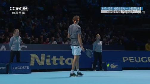 [网球]ATP年终总决赛小组赛:梅德韦德夫VS小兹维列夫