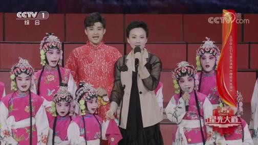 [星光大道]有模有样学唱戏曲 传统文化传播世界