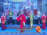 贤相苏颂 斗阵来看戏 2019.11.16 - 厦门卫视 00:47:36