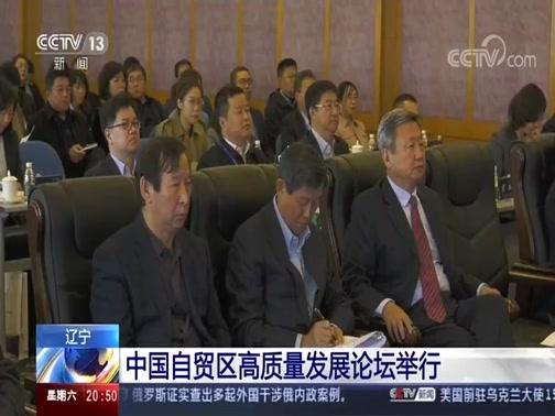 [东方时空]辽宁 中国自贸区高质量发展论坛举行