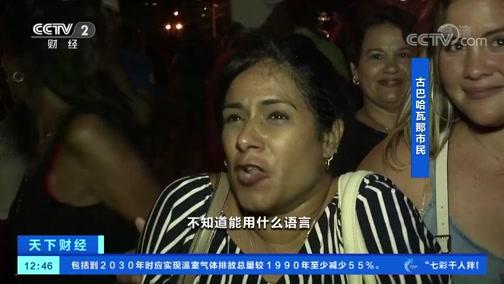 [世界财经]古巴举办烟花表演庆哈瓦那建城500周年