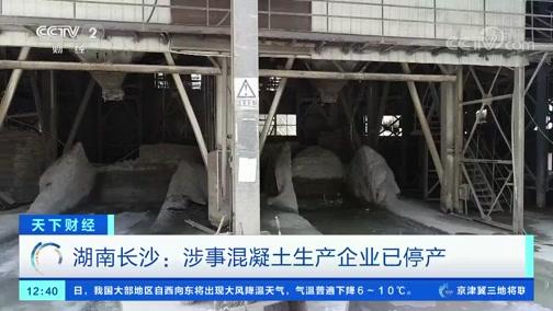 [世界财经]湖南长沙:涉事混凝土临盆企业已停产