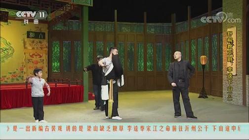 《跟我学》 20191117 舒桐教京剧《李逵下山》(三)