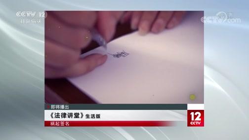 《法律讲堂(生活版)》 20191117 祸起签名