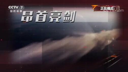 《讲武堂》 20191117 蓝天有约——④筑梦空天