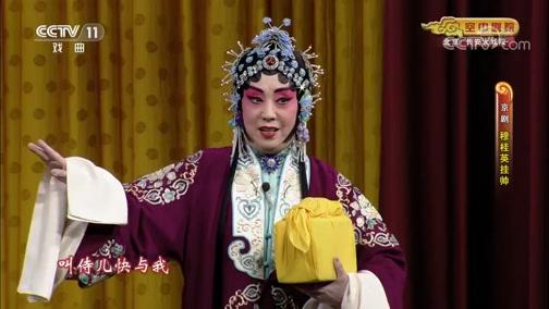 《CCTV空中剧院》 20191117 京剧《穆桂英挂帅》 2/2