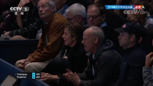 [网球]ATP年终总决赛单打半决赛:西西帕斯VS费德勒