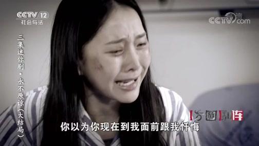 《方圓劇陣》 20191117 三集迷你劇·永不原諒(大結局)