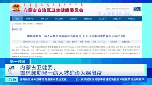 [第一时间]内蒙古卫健委:锡林郭勒盟一病人被确诊为腺鼠疫