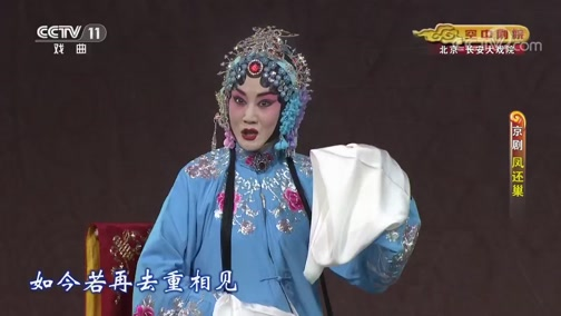 《CCTV空中剧院》 20191118 京剧《凤还巢》 2/2