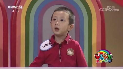 《智力快车》 20191119 彩虹大作战