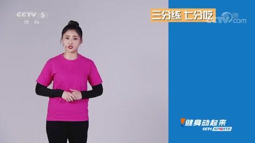 [健身动起来]三分练 七分吃:喝骨头汤可以补钙吗?