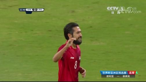 [国际足球]叙利亚右路快发
