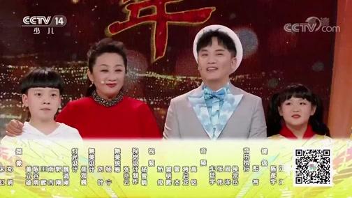《音乐快递》 20191120 童声飘过70年