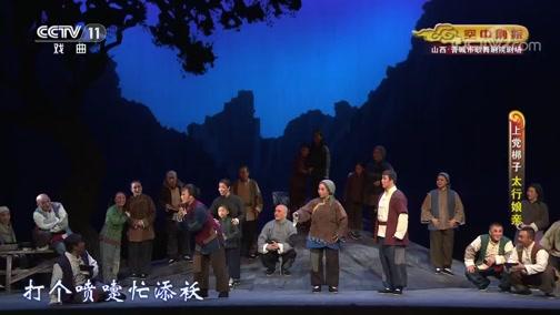 [CCTV空中剧院]上党梆子《太行娘亲》 第一场 铁蛋满月