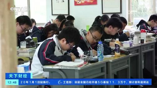 [天下财经]中学拟聘教师名单公布 多来自清华北大