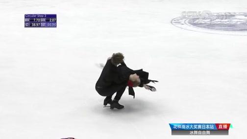 [花滑]大奖赛日本站:冰舞自由舞