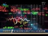 金融聚焦 2019.11.23 - 厦门电视台 00:04:40