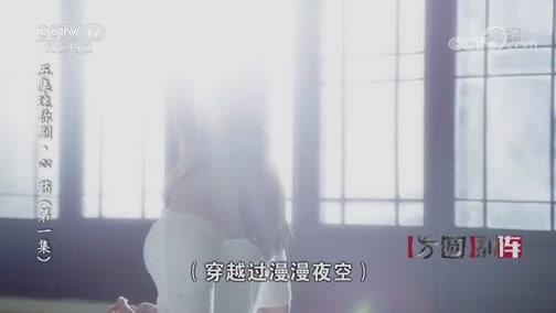 《方圓劇陣》 20191125 五集迷你劇·心藥(第一集)