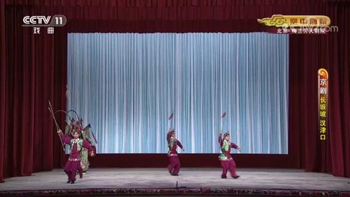 《CCTV空中剧院》 20191125 京剧《长坂坡 汉津口》 1/2