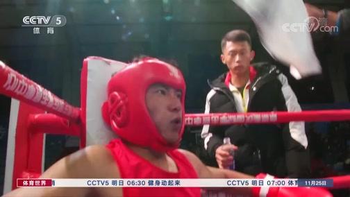 [拳击]大学生拳击锦标赛激战重庆文理学院