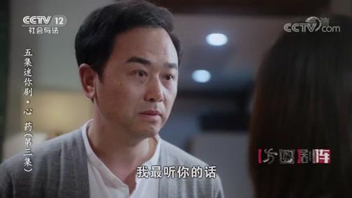《方圓劇陣》 20191127 五集迷你劇·心藥(第三集)
