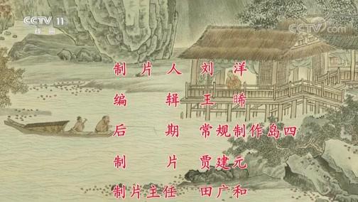 《中国京剧像音像集萃》_20191214_京剧《打渔杀家》