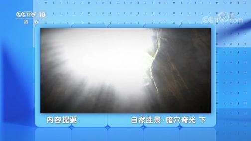 《地理·中国》 20200103 自然胜景·暗穴奇光 下