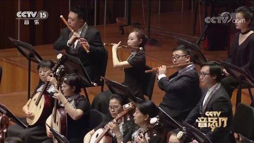 《CCTV音乐厅》 20200104 国乐华章专场音乐会(下)