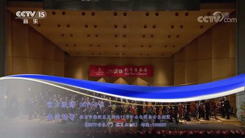《CCTV音乐厅》 20200105 中国爱乐乐团2020新年音乐会