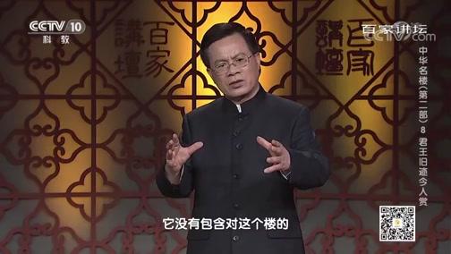 《百家讲坛》 20200106 中华名楼(第二部)8 君王旧迹今人赏