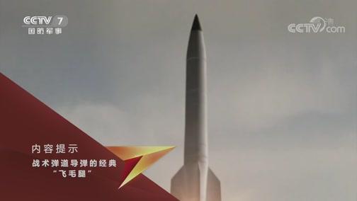 """《兵器面面观》 20200107 战术弹道导弹的经典——""""飞毛腿"""""""