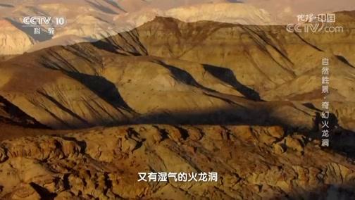 《地理·中国》 20200109 自然胜景·奇幻火龙洞