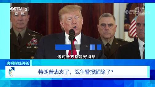 《央视财经评论》 20200109 特朗普表态了,战争警报解除了?