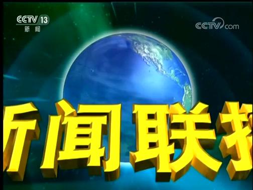 《新闻联播》 20200111 19:00