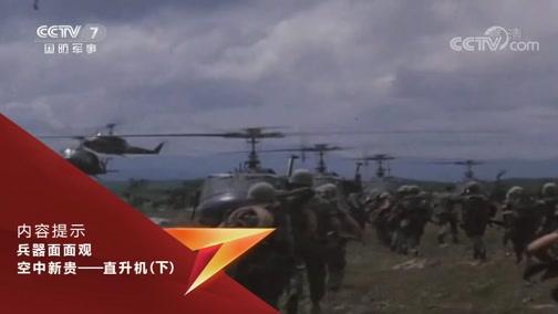 《兵器面面观》 20200112 空中新贵——直升机(下)